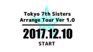 【Tokyo 7th シスターズ】ナナシスアレンジツアー Ver 1.0告知動画