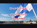 【日本語訳】イエヴァン・ポルッカ〔フィンランド民謡〕 - Ievan Polkka