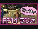 【FF14ラジオ】兄(苦労人)妹(自由人)がほのぼの雑談#1