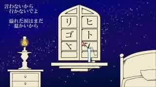 【初音ミク】ヒトリゴト【オリジナル】