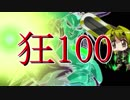 【MUGEN】狂_100【part17】