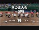 栄冠ナイン 2人雑談プレイ【桃+・足湯】 146