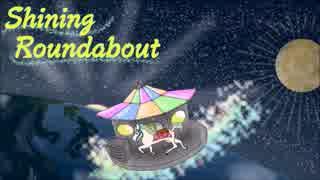【初音ミク】Shining Roundabout【オリジ