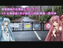 琴葉姉妹の北海道ドライブ!!~その9 朝里→豊平峡~【VOICEROID車載】
