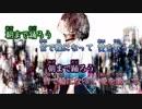【ニコカラ】トーキョー・ミクサー(On vocal)パート分け