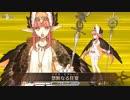 【FGO】オケアノスのキャスター 宝具「禁断なる狂宴」【Fate/Grand Order】