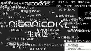 【Niconico(くそ)】古参生主 魂の叫び 後半【百花繚乱】