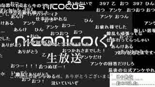 【Niconico(くそ)】古参生主 魂の叫び 後