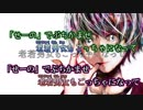 【ニコカラ】トーキョー・ミクサー(Off vocal)パート分け ...