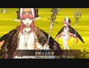 Fate/Grand Order 宝具のBGMを変えてみた