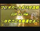 【マリオカート8DX交流戦】GzK vs Hw【ぎ