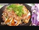 【NWTR食堂】お好み焼き(混ぜ焼き)、モダン焼き【第28羽】
