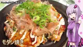 【NWTR食堂】お好み焼き(混ぜ焼き)、モ