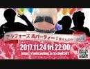 【石川典行】アラフォーズ肉パーティー!食えんのか?おい!第一部