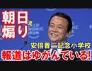 【麻生太郎が朝日新聞に一喝】扇動ばかりして、報道はゆがんでいる!
