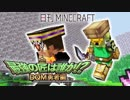 【日刊Minecraft】最強の匠は誰か!?DQM勇者編ダンジョン制作第2章【4人...