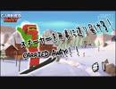 スキーヤーを無事に送り届けろ!#1【CARRI