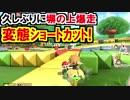 久しぶりの塀上爆走!マリオカート8DX(289)