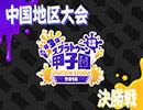 第3回 スプラトゥーン甲子園 中国地区大会・決勝戦