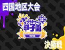 第3回 スプラトゥーン甲子園 四国地区大会・決勝戦