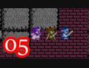 【実況】ドラゴンクエスト2をやる事にした。05【FC版】