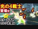 光の4戦士登場!マリオカート8DX(291)