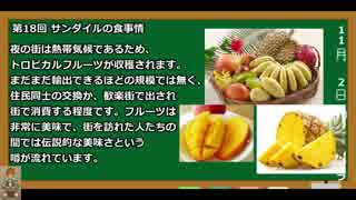 【サガフロ2】サンダイル年代史【サンダイルの食文化】