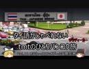 【ゆっくり】タイ語がしゃべれないtmtのひとりバンコク旅 Vol.12