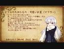 【刀剣乱舞】新撰組《極》でネクロニカ#1-3【ネクロニカ】