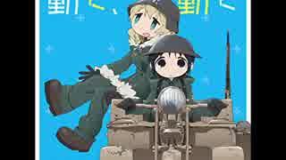 【作業用BGM】「動く、動く」Full.ver【少女終末旅行OP】