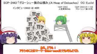 紅魔風SCP紹介 Part18