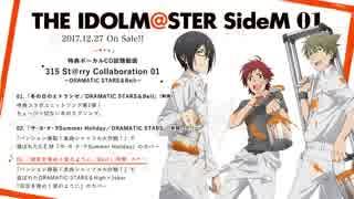 アイドルマスターSideM 第1巻Blu-rayDVD