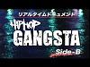 リアルタイム ドキュメント HIP HOP GANGSTA(ギャングスタ) sideB