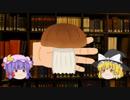 【オナニー(男性)】ゆっくり魔理沙と学ぶ