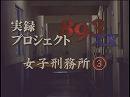 実録プロジェクト893XX 女子刑務所3 佐賀・麓刑務所