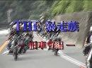実録プロジェクト893XX THE暴走族 旧車會編