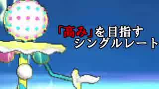 【ポケモンUSM】「高み」を目指すシングル