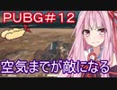 【PUBG】空気までが敵になる・えびドン勝#12【VOICEROID実況】