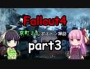 【Fallout4】京町さんボストン探訪part3【VOICEROID実況】