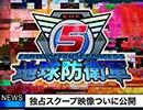 地球防衛軍5 6thPV EDF入隊者募集!