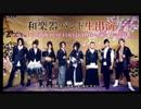 和楽器バンド生出演「軌跡 BEST COLLECTION+」リリース記念特番①