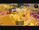 【スプラトゥーン2】プラコラカンスト勢がまたカンスト目指してみた 10