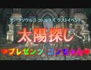 【ダークソウル3】太陽探し【イベント終了】