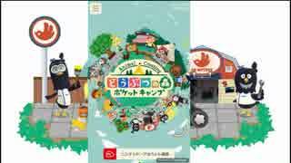 """【アーカイブ】遊事時には""""ポケ森""""生放送(2017年11月29日放送分)"""