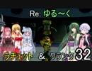 【VOICEROID実況】Re:ゆるーくラチェット&クランクpart32