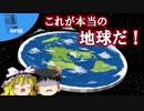 ✈ 地球は実は平坦らしいぞ!【地理マニヤ