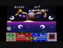 【ch】うんこちゃん『星のカービィスーパーデラックス』Part終【2016/5/6】