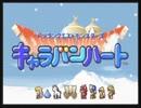 ドラゴンクエストキャラバンハート 【ドラゴンクエストマーチ】