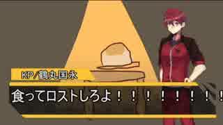 【刀剣乱舞】大包平がガンバルオーマイスフレチーズケーキ【TRPG】