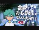 【ガンダムバーサス】ガンダムAGE-1 元ネタ&再現紹介